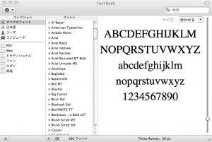 MAC OSX10.6.8でのFont Book