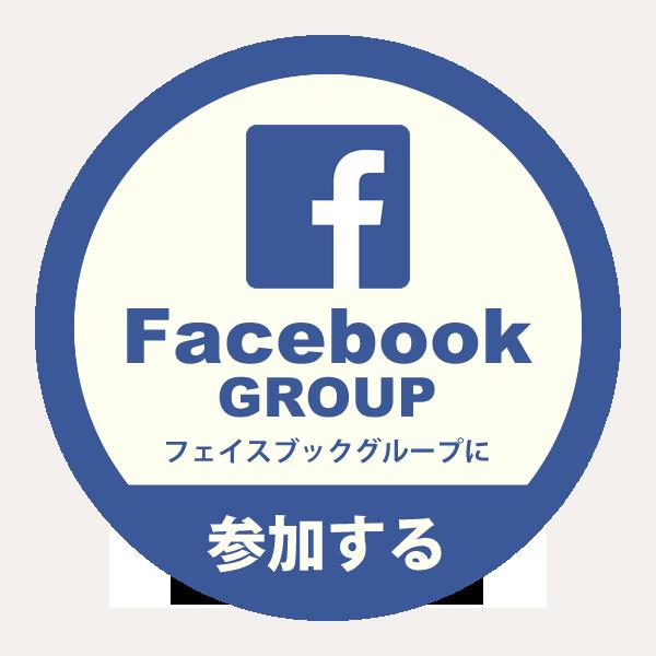 FBグループ告知